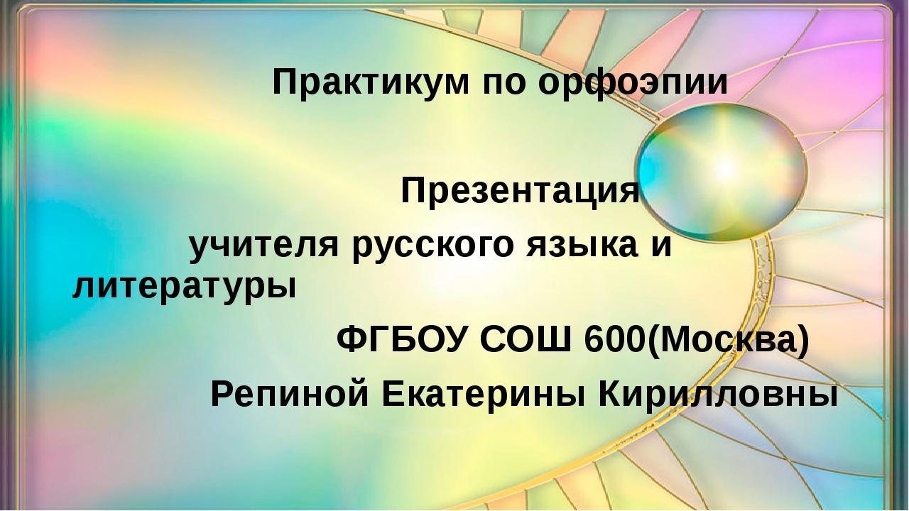 Практикум по орфоэпии Презентация учителя русского языка и литературы ФГБОУ...
