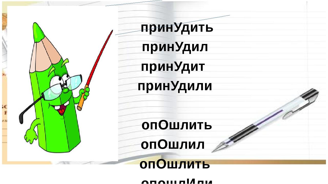 Глаголы на-ить с ударением на корень принУдить принУдил принУдит принУдили о...