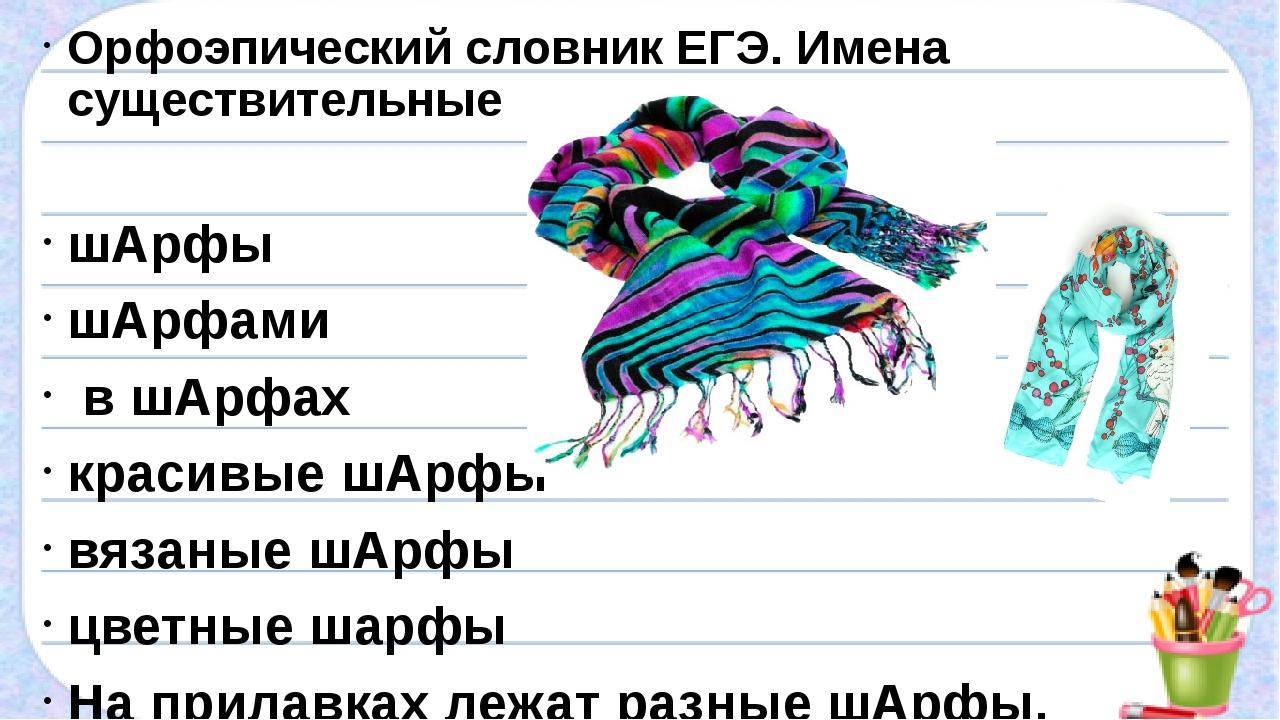 Орфоэпический словник ЕГЭ. Имена существительные шАрфы шАрфами в шАрфах крас...
