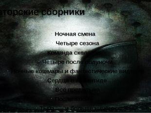 Авторские сборники Ночная смена Четыре сезона Команда скелетов Четыре после