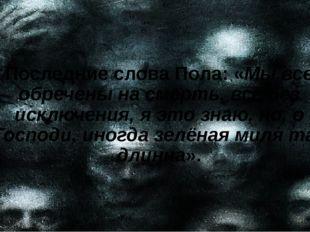 Последние слова Пола: «Мы все обречены на смерть, все без исключения, я это