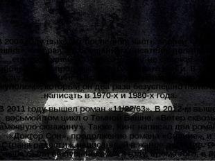 В2004 годувыходит последняя часть эпопеи «Тёмная Башня», которая, по обеща