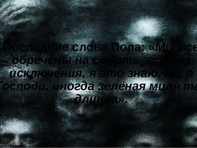 Последние слова Пола: «Мы все обречены на смерть, все без исключения, я это...