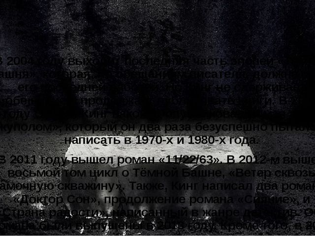 В2004 годувыходит последняя часть эпопеи «Тёмная Башня», которая, по обеща...