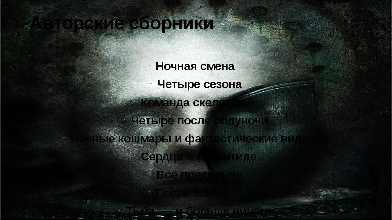 Авторские сборники Ночная смена Четыре сезона Команда скелетов Четыре после...
