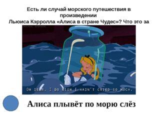 Есть ли случай морского путешествия в произведении Льюиса Кэрролла «Алиса в с