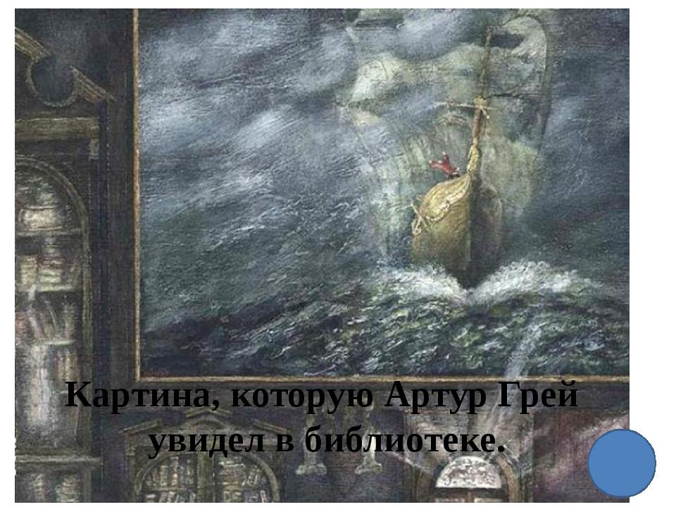 Картина, которую Артур Грей увидел в библиотеке.