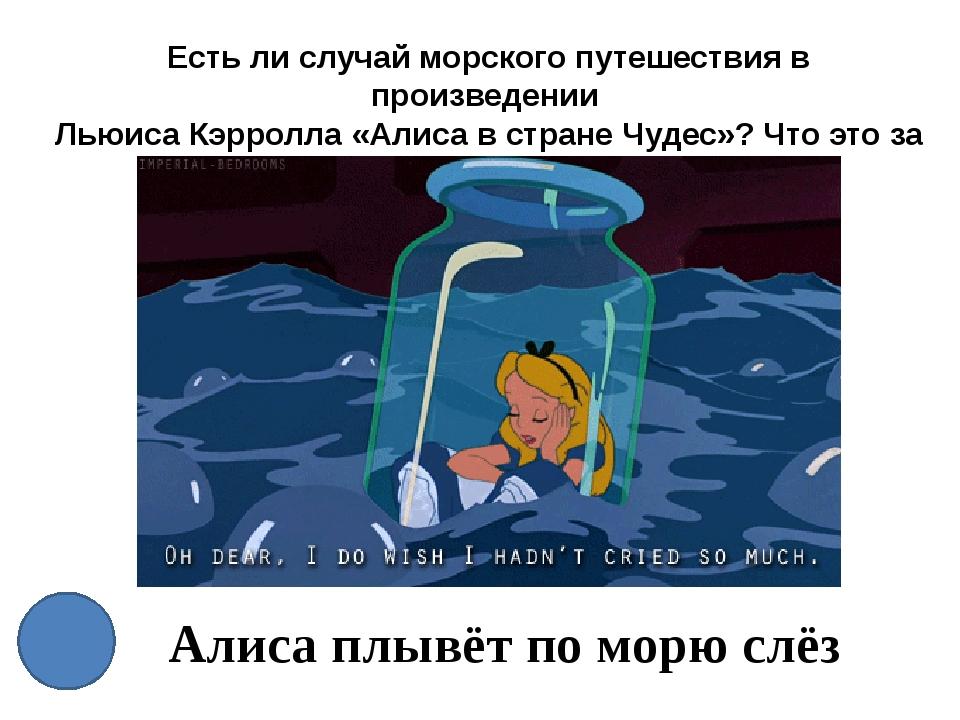 Есть ли случай морского путешествия в произведении Льюиса Кэрролла «Алиса в с...