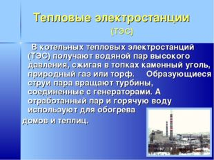 Тепловые электростанции В котельных тепловых электростанций (ТЭС) получают во