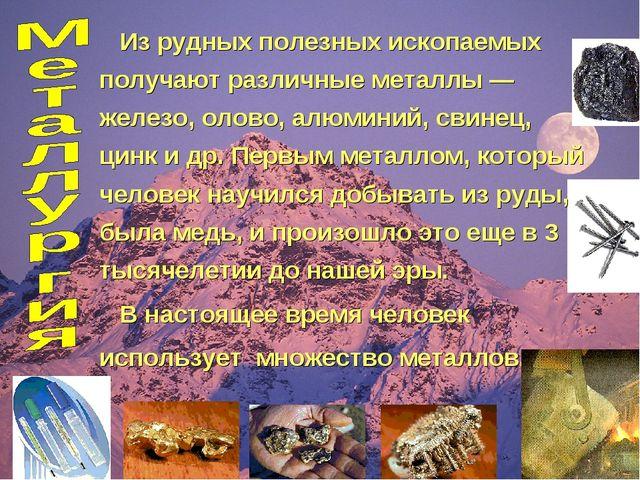 Из рудных полезных ископаемых получают различные металлы — железо, олово, ал...
