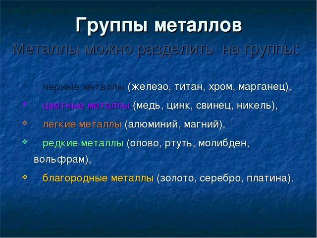 Группы металлов черные металлы (железо, титан, хром, марганец), цветные метал...