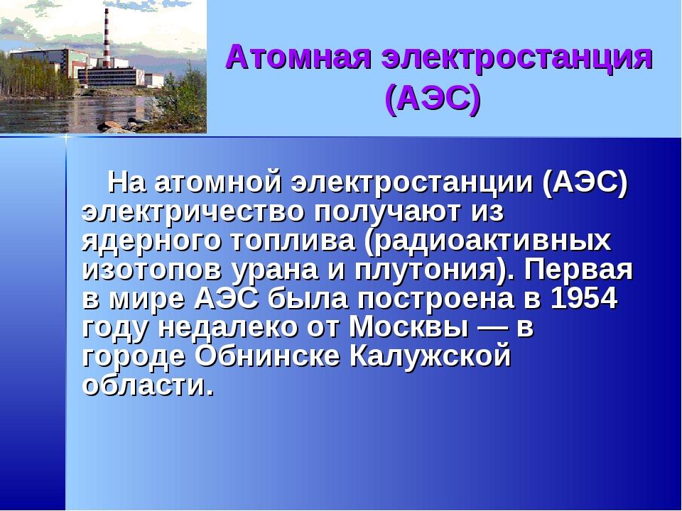 На атомной электростанции (АЭС) электричество получают из ядерного топлива (...