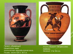 Ахилл убивает Пенфесилею. Амфора. Эксекий. VI в. до н.э. Геракл, убивающий Не
