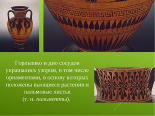 Горлышко и дно сосудов украшались узором, в том числе орнаментами, в основу к