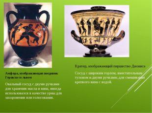 Амфора, изображающая поединок Геракла со львом Овальный сосуд с двумя ручками