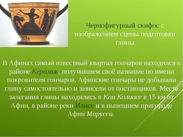 Чернофигурныйскифосс изображением сцены подготовки глины В Афинах самый изв...