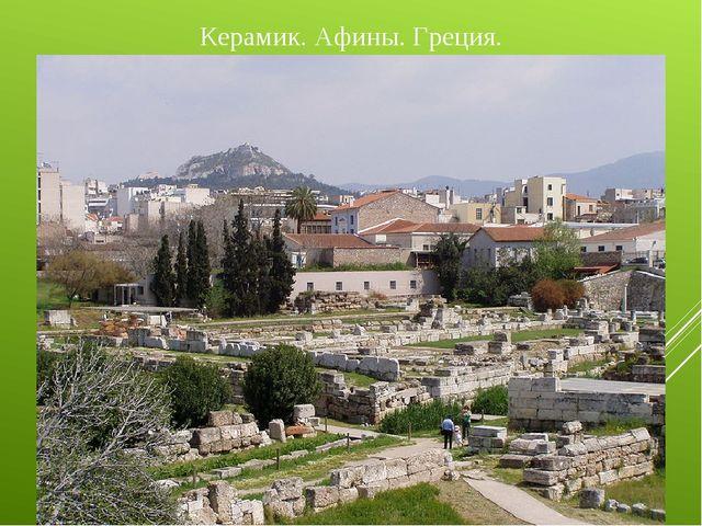 Керамик. Афины. Греция.