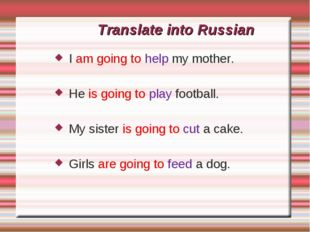 Translate into Russian I am going to help my mother. He is going to play foot