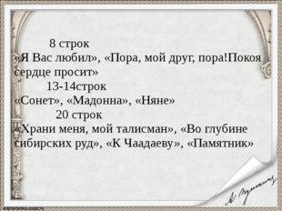 8 строк «Я Вас любил», «Пора, мой друг, пора!Покоя сердце просит» 13-14строк
