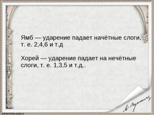 Ямб — ударение падает начётные слоги, т.е. 2,4,6 и т.д Хорей — ударение пада