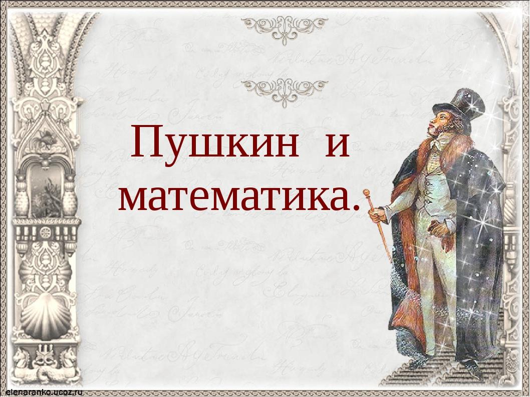 Пушкин и математика.