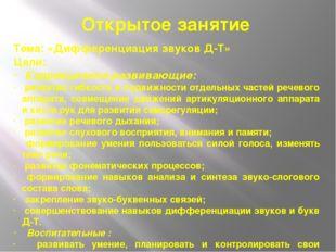 Открытое занятие Тема: «Дифференциация звуков Д-Т» Цели: Коррекционно-развива