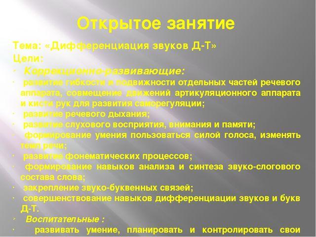 Открытое занятие Тема: «Дифференциация звуков Д-Т» Цели: Коррекционно-развива...