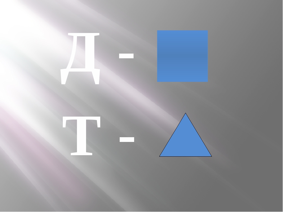 Д - Т -