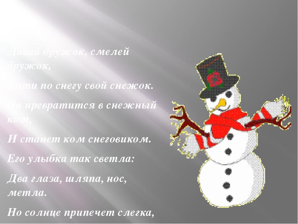 Давай дружок, смелей дружок, Кати по снегу свой снежок. Он превратится в сне...