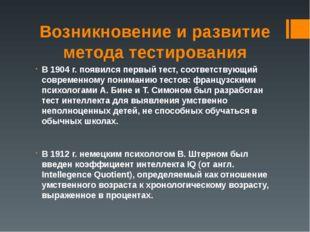 Возникновение и развитие метода тестирования В 1904 г. появился первый тест,