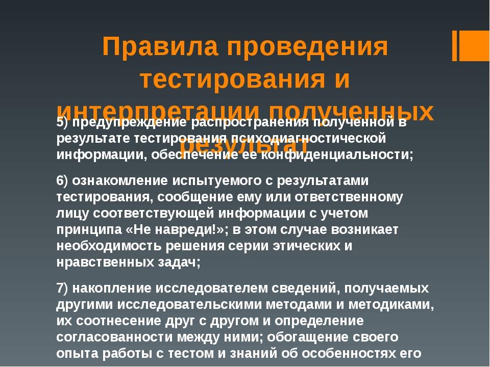 Правила проведения тестирования и интерпретации полученных результат 5) преду...