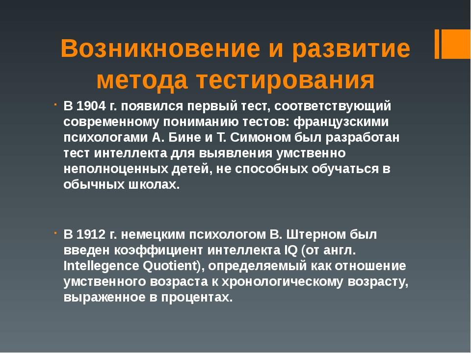 Возникновение и развитие метода тестирования В 1904 г. появился первый тест,...