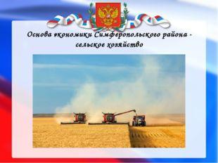 Основа экономики Симферопольского района - сельское хозяйство