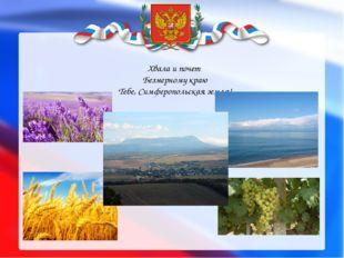 Хвала и почет Безмерному краю Тебе, Симферопольская земля!