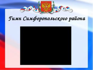 Гимн Симферопольского района