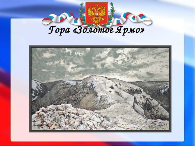 Гора «Золотое Ярмо»