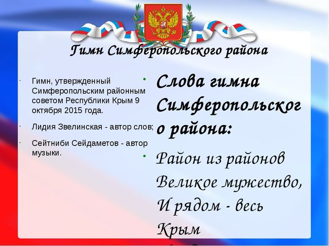 Гимн Симферопольского района Гимн, утвержденный Симферопольским районным сове...