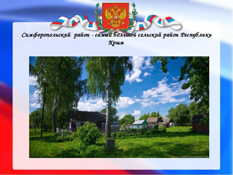Симферопольский район - самый большой сельский район Республики Крым