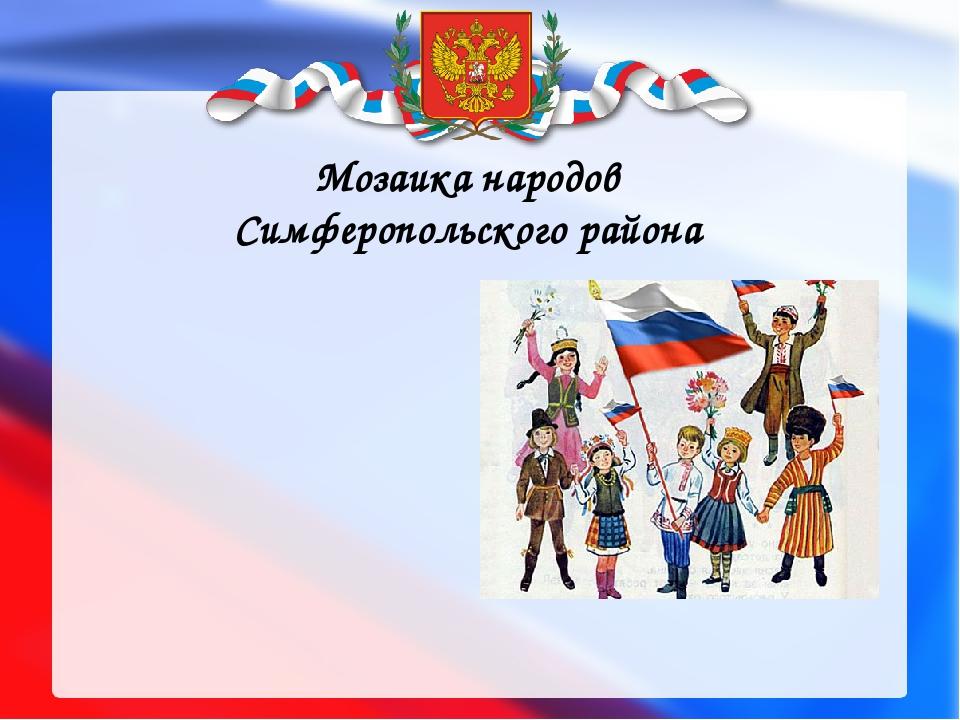 Мозаика народов Симферопольского района