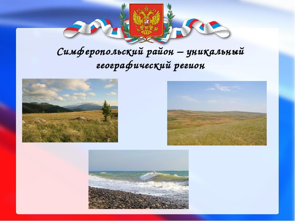 Симферопольский район – уникальный географический регион
