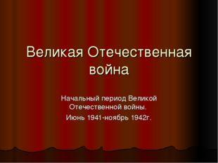 Великая Отечественная война Начальный период Великой Отечественной войны. Июн