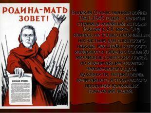 Великая Отечественная война 1941-1945годов – великая страница новейшей истор