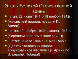 Этапы Великой Отечественной войны I этап: 22 июня 1941г.-18 ноября 1942г. (На