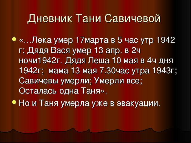 Дневник Тани Савичевой «…Лека умер 17марта в 5 час утр 1942 г; Дядя Вася умер...