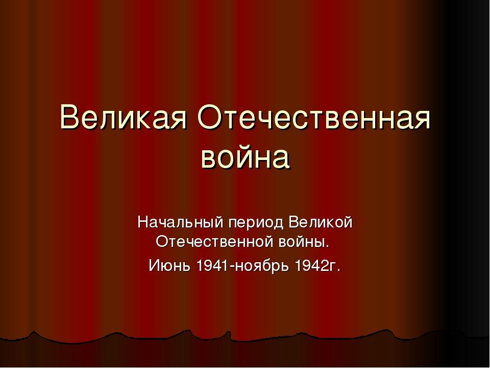 Великая Отечественная война Начальный период Великой Отечественной войны. Июн...