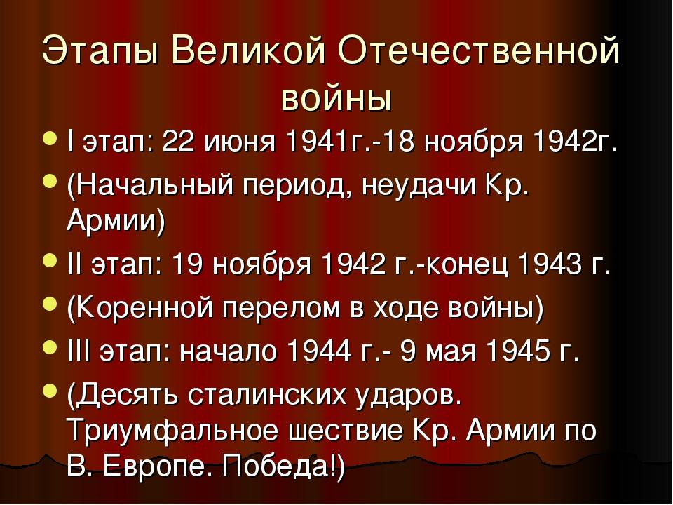 Этапы Великой Отечественной войны I этап: 22 июня 1941г.-18 ноября 1942г. (На...
