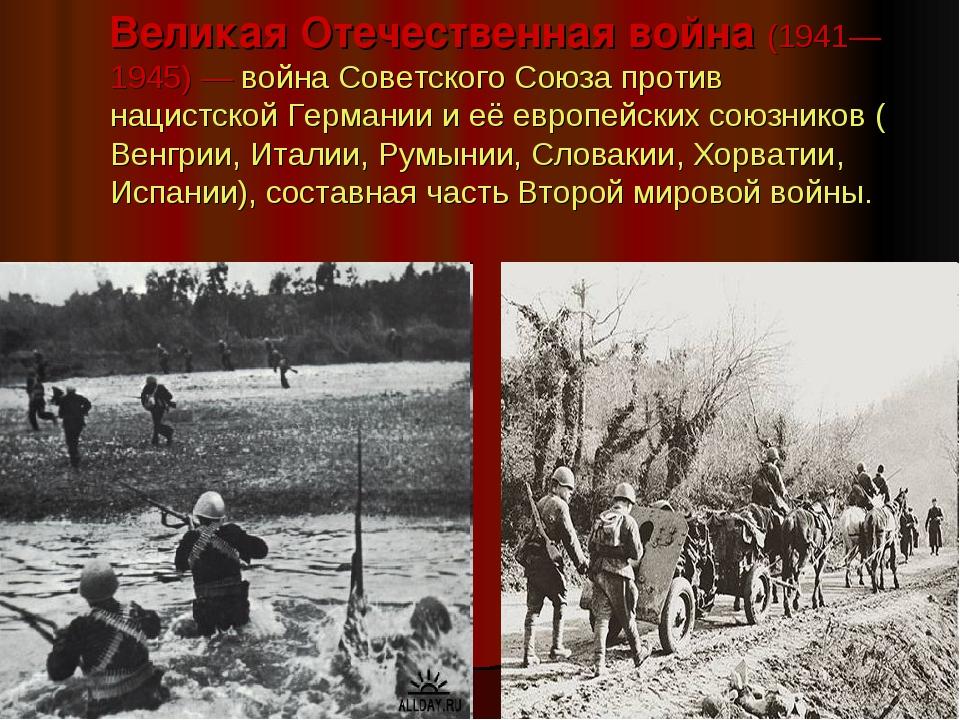 Великая Отечественная война (1941—1945) — война Советского Союза против наци...