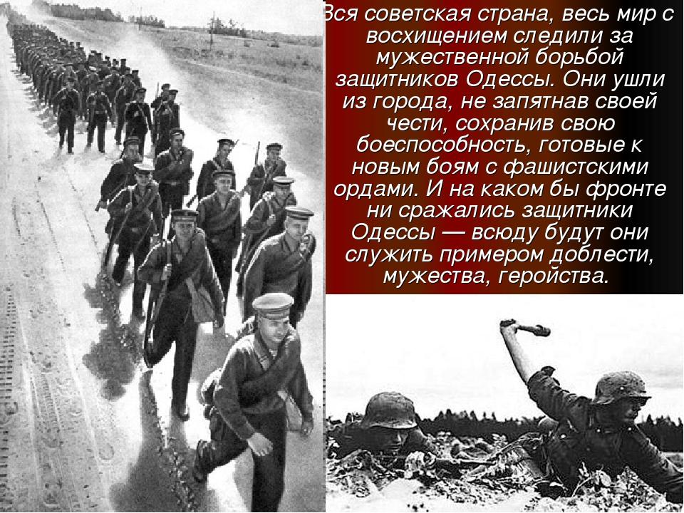 Вся советская страна, весь мир с восхищением следили за мужественной борьбой...