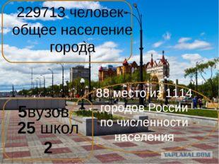 229713 человек- общее население города 88 место из 1114 городов России по чи