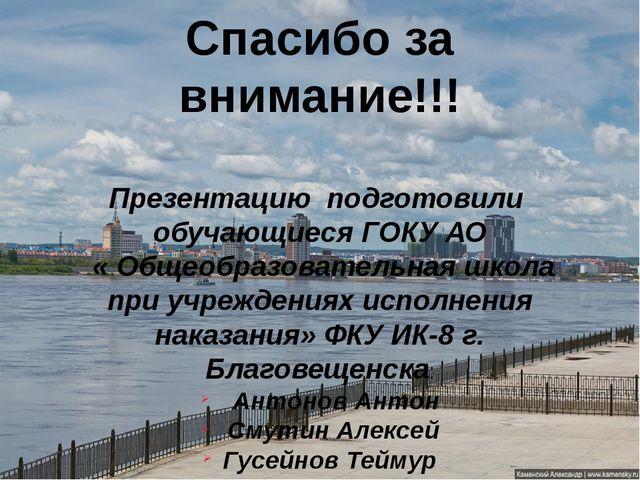 Спасибо за внимание!!! Презентацию подготовили обучающиеся ГОКУ АО « Общеобр...